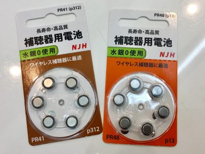 補聴器の電池が変わります。