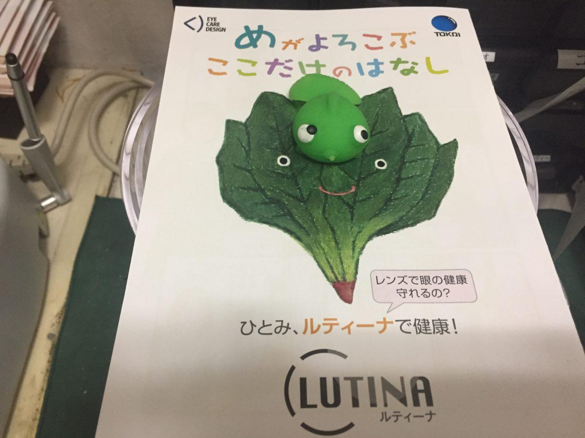 サンキュー!ルテイン測定会!!(/・ω・)/明日!!