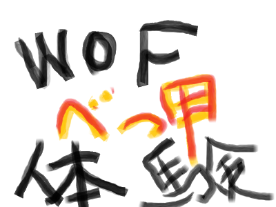 【WOF】展示会場で大澤鼈甲の大澤さんに弟子入りしてみた【動画】