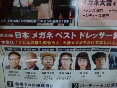 第30回日本メガネベストドレッサー賞決まる‼