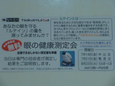ららぽーと横浜店 本日はルテイン測定会を開催しております!のお話