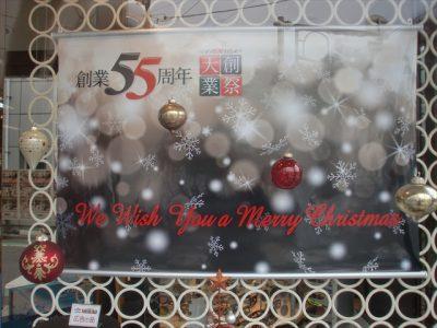 55周年大創業祭~おかげさまで大盛況~
