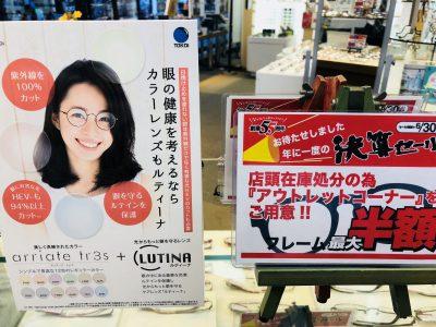 なかむらの決算セール本日最終日(^^)